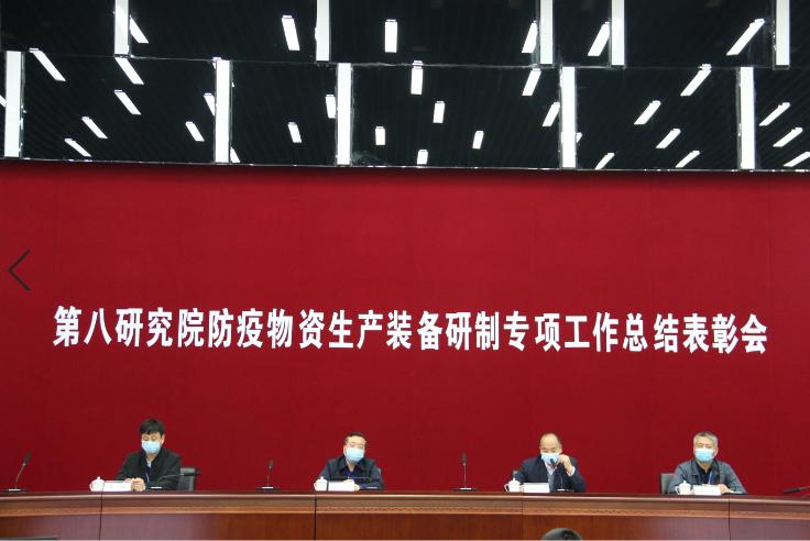 中国船舶八院召开防疫物资生产装备研制专项工作总结表彰会